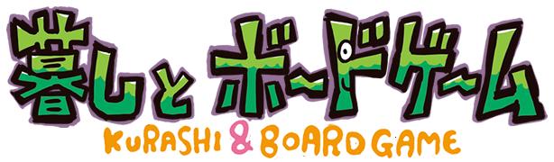 「暮しとボードゲーム」で『老害×クロスレビュー』企画スタート!